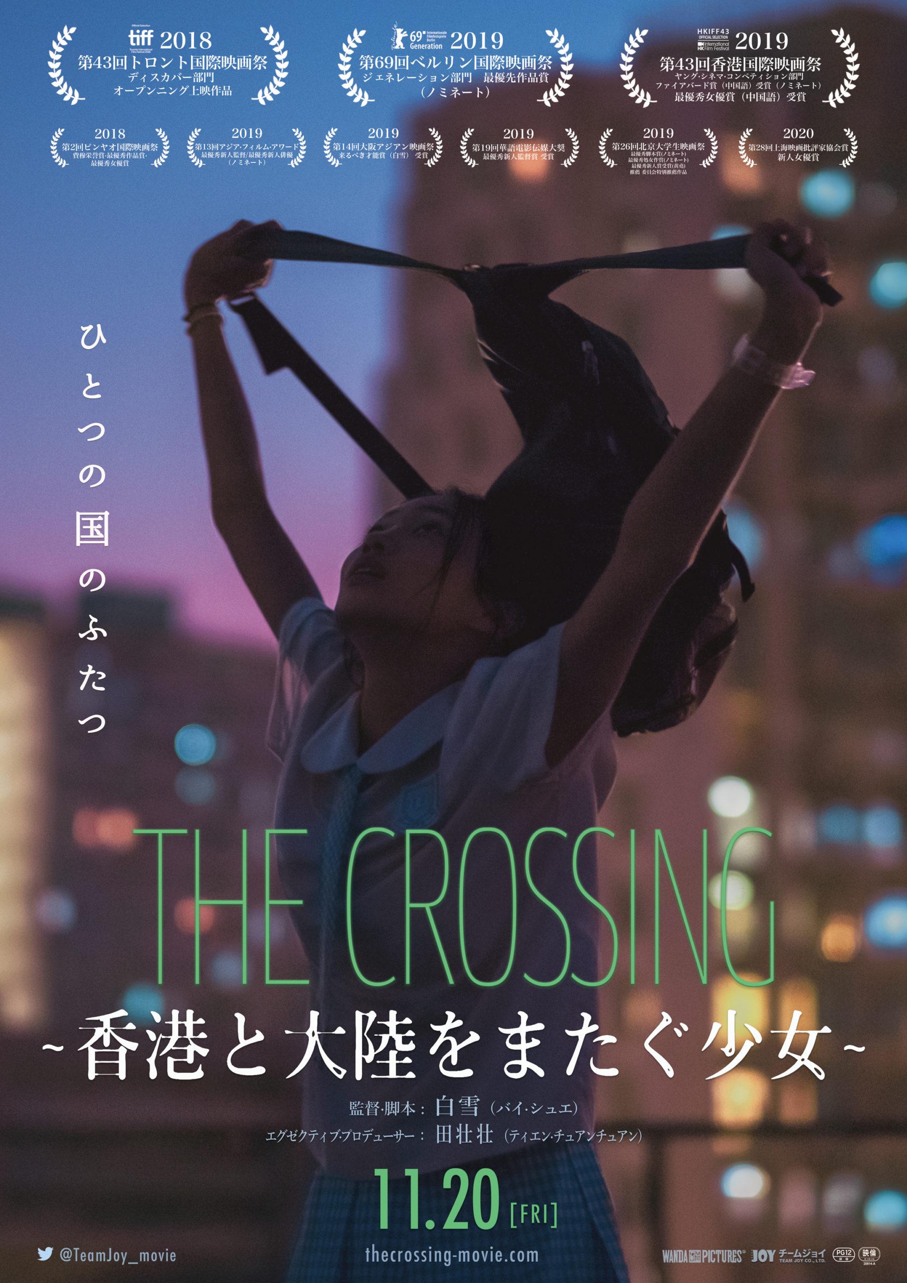 香港と大陸をまたぐ少女